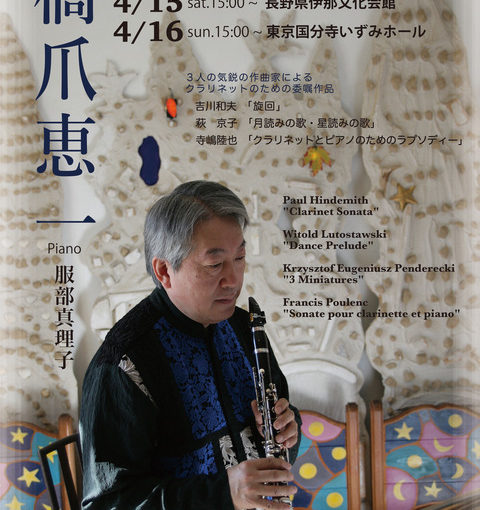 クラリネット奏者の橋爪恵一さん(高22回)のリサイタルが行われます
