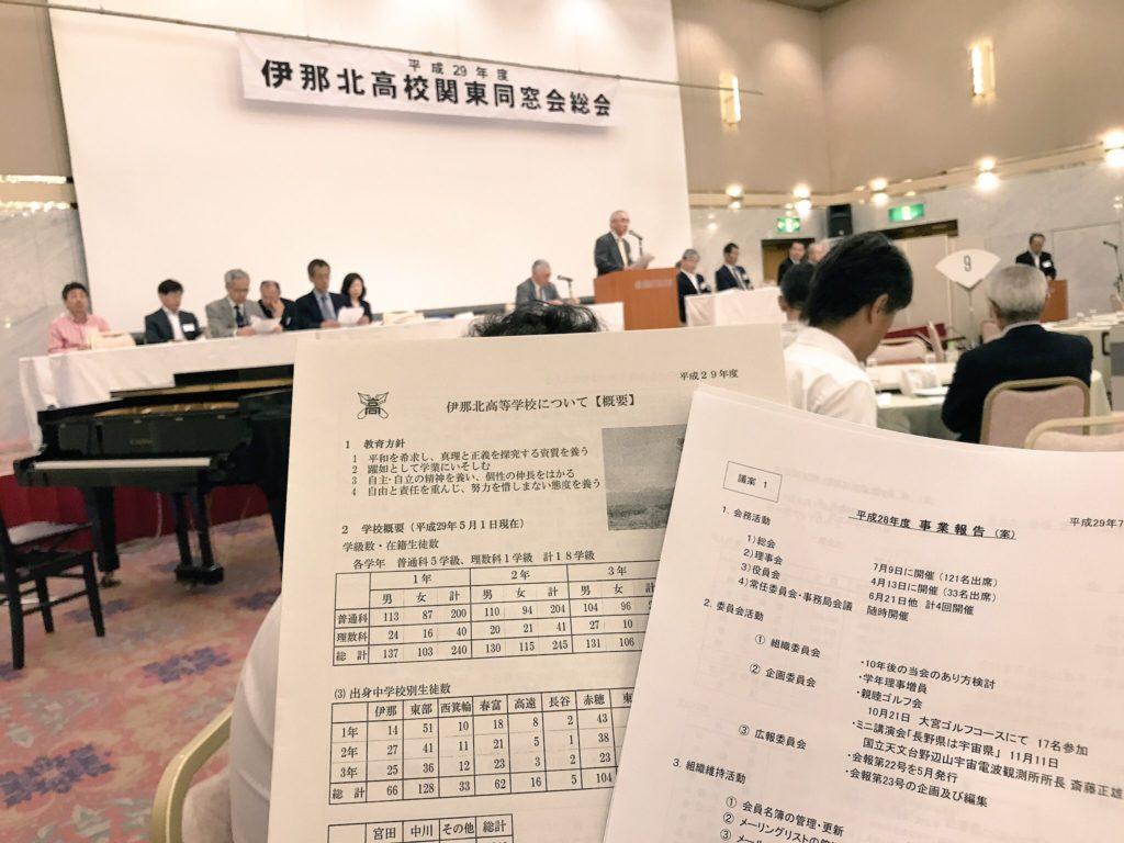 平成29年度総会の様子。議事や懇親会のほか、伊那北高校の現状をまとめた資料なども配付されます。