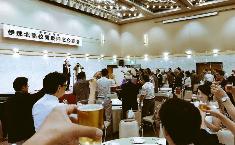 伊那北高等学校関東同窓会 平成30年度 総会は7月14日(土)開催!今年もWEBからエントリー可!