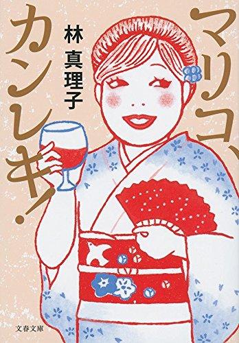 林真理子さんの著書「マリコ、カンレキ!」(文春文庫)より