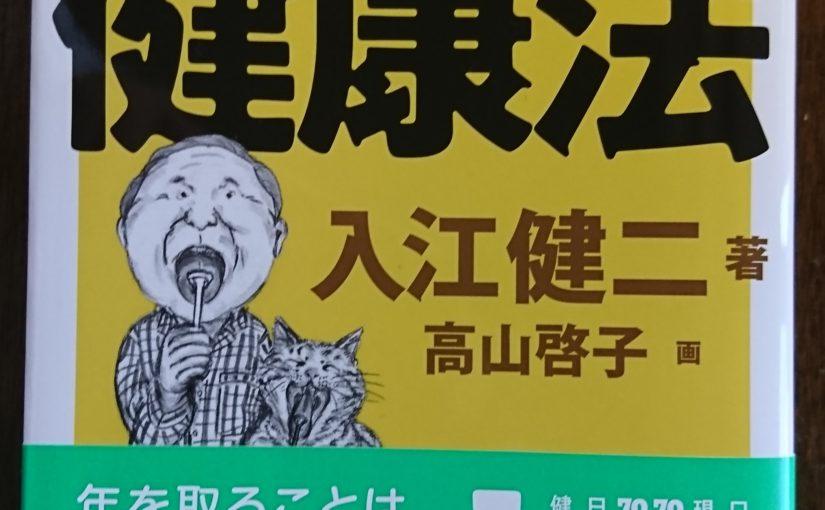 高31回、高山啓子さんが挿絵を担当した本「70歳からの健康法」が出版されました
