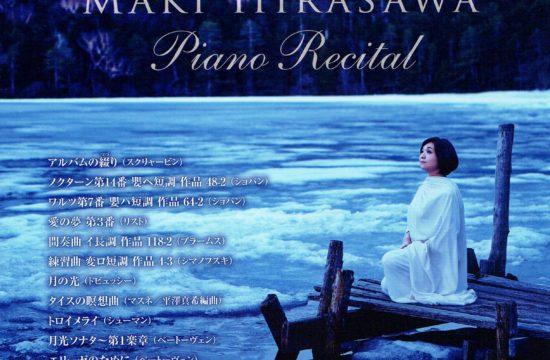 平澤真希さんのリサイタルは、2019年1月23日(水)王子ホールにて開催!